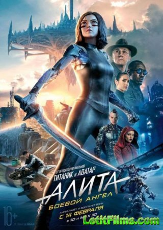 Скачать фильм Алита: Боевой ангел / Alita: Battle Angel (2019)
