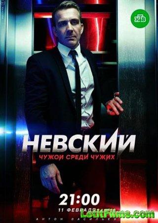 Скачать Невский (3 сезон) Чужой среди чужих [2019]