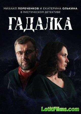 Скачать Гадалка [2019]