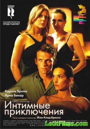 Скачать фильм Интимные приключения / A l'aventure [2009]