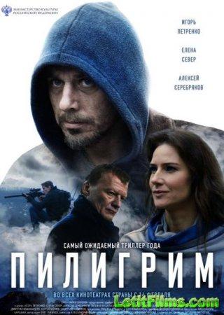 Скачать фильм Пилигрим (2018)