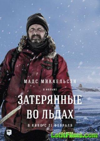 Скачать фильм Затерянные во льдах / Arctic (2018)