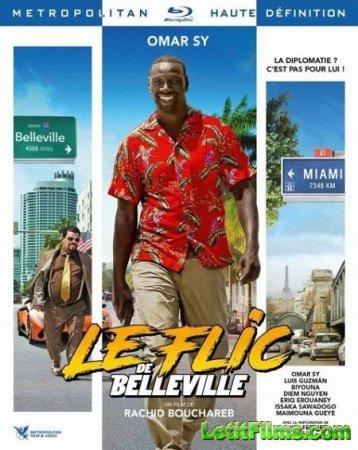Скачать фильм Шутки в сторону 2: Миссия в Майами / Le flic de Belleville (2 ...