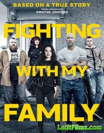 Скачать фильм Борьба с моей семьей / Fighting with My Family (2019)