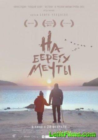 Скачать фильм На берегу мечты (2018)