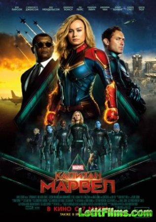 Скачать фильм Капитан Марвел / Captain Marvel (2019)
