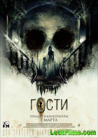 Скачать фильм Гости (2018)