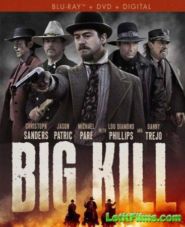 Скачать фильм Большое убийство (Бигкилл) / Big Kill [2018]