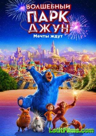 Скачать мультфильм Волшебный парк Джун / Wonder Park (2019)