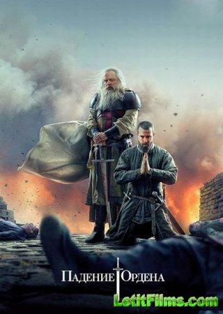 Скачать Падение Ордена (2 сезон) / Knightfall [2019]
