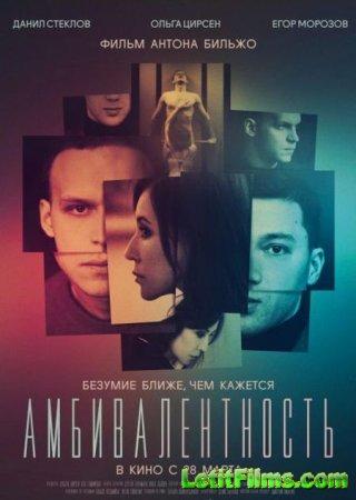 Скачать фильм Амбивалентность (2018)