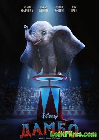 Скачать фильм Дамбо / Dumbo (2019)