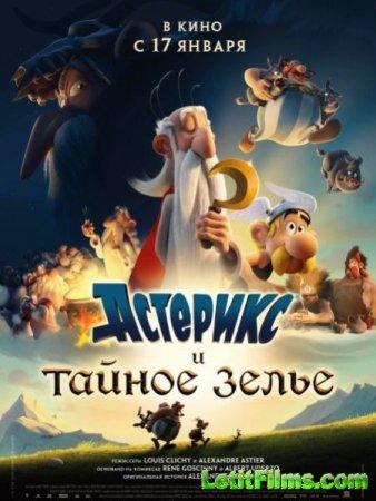Скачать мультфильм Астерикс и тайное зелье (2018)