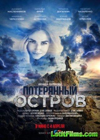Скачать фильм Потерянный остров (2019)