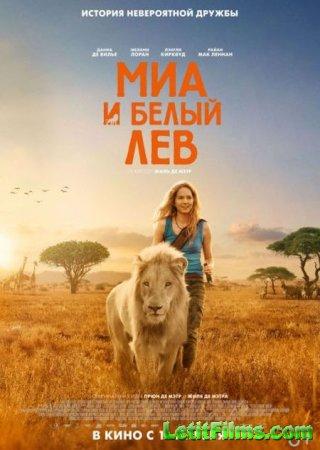 Скачать фильм Миа и белый лев / Mia and the White Lion (2018)
