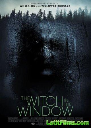 Скачать фильм Проклятый дом / Ведьма в окне / The Witch in the Window (2018)