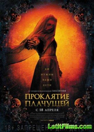 Скачать фильм Проклятие плачущей / The Curse of La Llorona (2019)