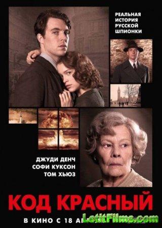 Скачать фильм Код Красный / Red Joan (2018)