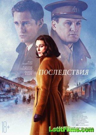 Скачать фильм Последствия / The Aftermath (2019)
