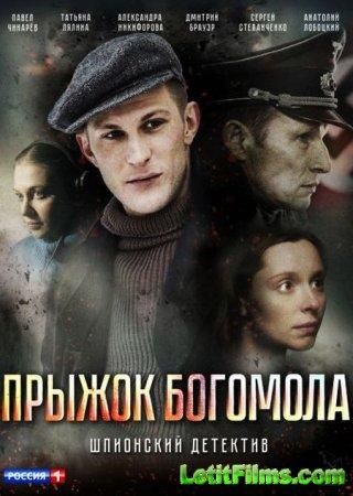 Скачать фильм Прыжок Богомола [2019]