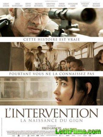 Скачать фильм Пятнадцать минут войны / L'Intervention (2019)