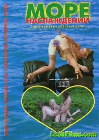 Скачать Море Наслаждений [2003]