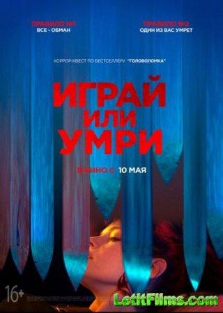 Скачать фильм Играй или умри / Play or Die (2019)