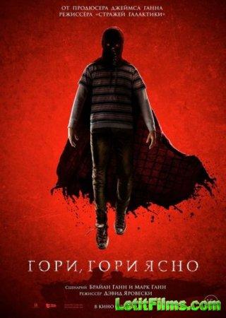 Скачать фильм Гори, гори ясно / Brightburn (2019)