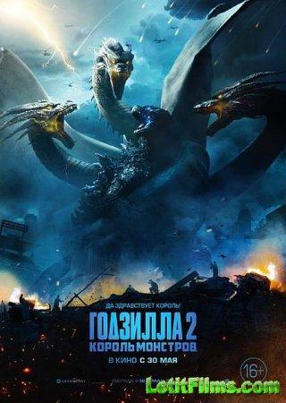 Скачать фильм Годзилла 2: Король монстров / Godzilla: King of the Monsters  ...