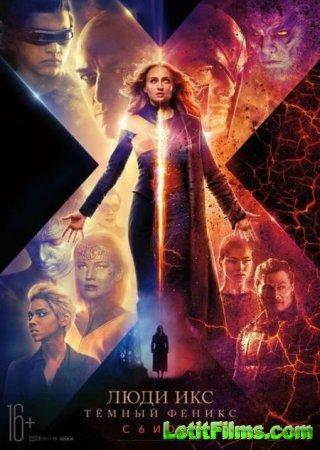 Скачать фильм Люди Икс: Тёмный Феникс / Dark Phoenix (2019)