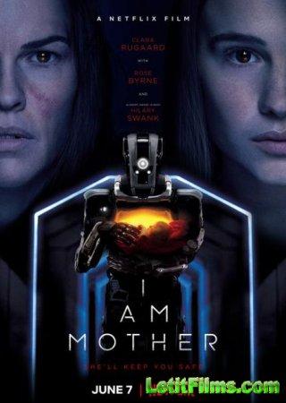 Скачать фильм Дитя робота / I Am Mother (2019)