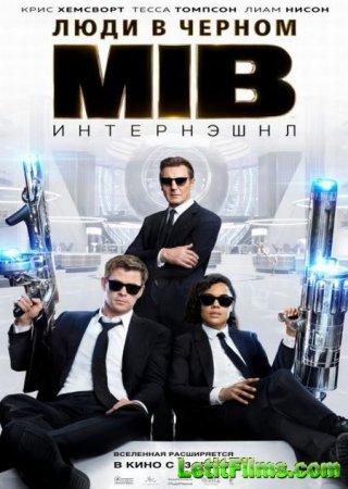 Скачать фильм Люди в черном: Интернэшнл / Men in Black: International (2019 ...