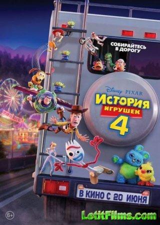 Скачать мультфильм История игрушек 4 / Toy Story 4 (2019)