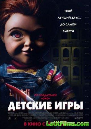 Скачать фильм Детские игры / Child's Play (2019)
