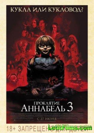 Скачать фильм Проклятие Аннабель 3 / Annabelle Comes Home (2019)