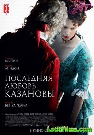 Скачать фильм Последняя любовь Казановы / Dernier amour (2019)