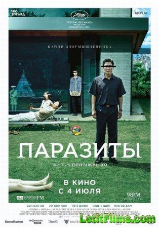 Скачать фильм Паразиты / Gisaengchung (2019)