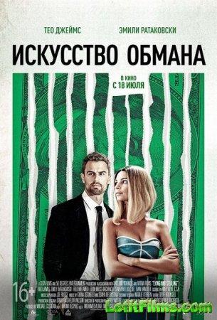 Скачать фильм Искусство обмана / Lying and Stealing (2019)