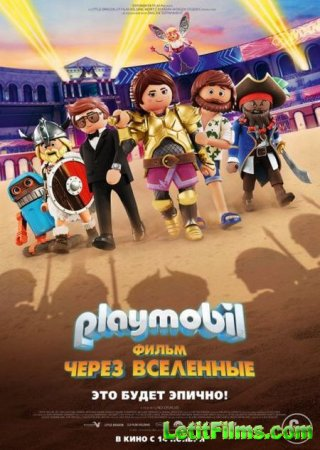 Скачать мультфильм Playmobil фильм: Через вселенные / Playmobil: The Movie (2019)