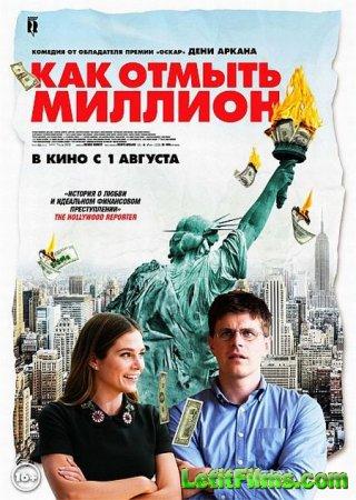 Скачать фильм Как отмыть миллион / La chute de l'empire americain (2019)