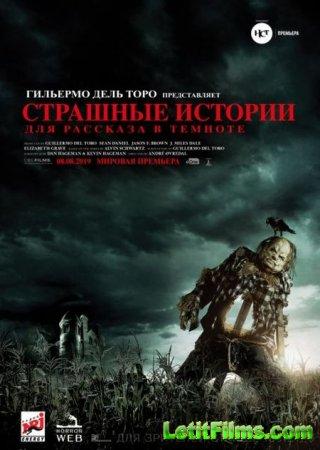 Скачать фильм Страшные истории для рассказа в темноте / Scary Stories to Te ...