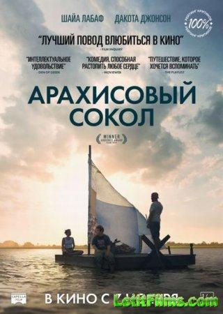 Скачать фильм Арахисовый сокол / The Peanut Butter Falcon (2019)