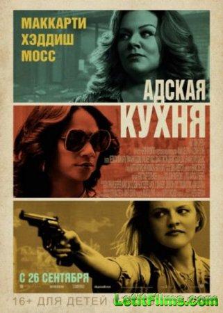 Скачать фильм Адская кухня / The Kitchen (2019)