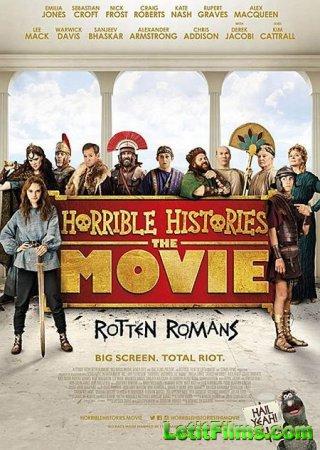 Скачать фильм Ужасные истории: Фильм – Извращённые римляне / Horrible Histo ...
