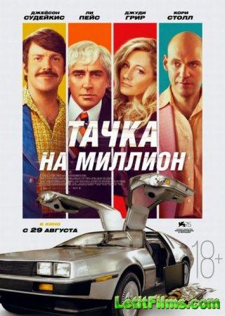 Скачать фильм Тачка на миллион / Driven (2018)