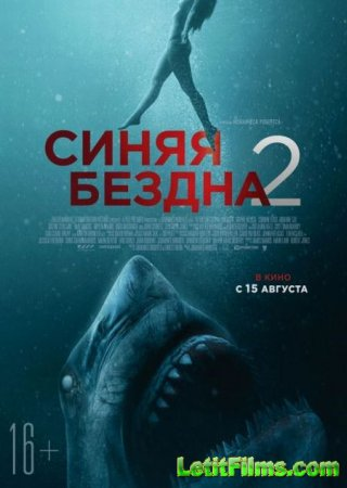 Скачать фильм Синяя бездна 2 / 47 Meters Down: Uncaged (2019)