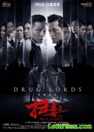 Скачать фильм Белый шторм 2: Наркобароны / Sao du 2: Tian di dui jue (2019)