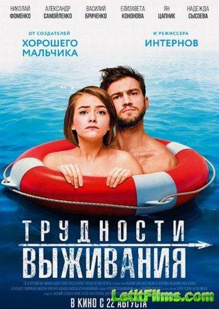 Скачать фильм Трудности выживания (2019)
