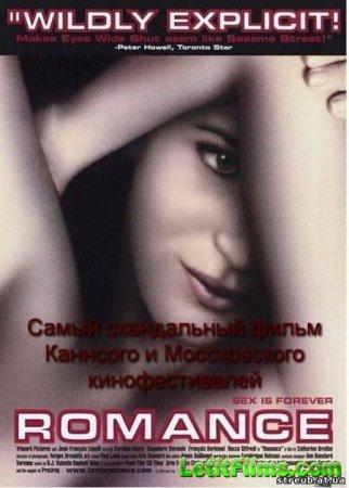 Скачать фильм Романс X / Romance X [1999]