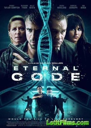 Скачать фильм Код молодости / Eternal Code (2019)